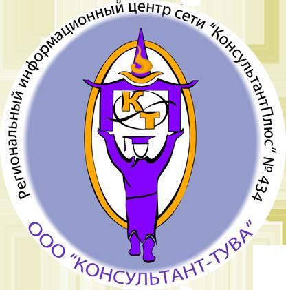 """ООО """"Консультант-Тува"""""""